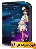 فون کودک حرفه ای 49