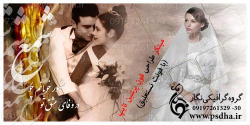 فون عروس و داماد لایه باز