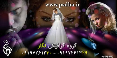 فون عروس و داماد ایتالیایی