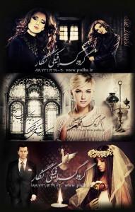 طراحی آلبوم عروس