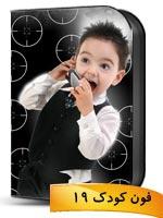 فون کودک ۱۹