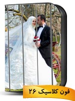 فون عروس و اسپرت پک 26