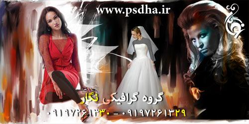 فون عروس و اسپرن پک 37