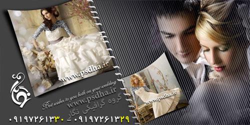 فون عروس و اسپرن پک 39