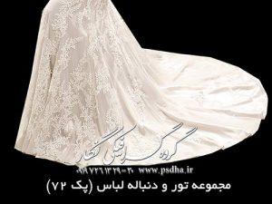 پی اس دی دنباله تور عروس و لباس عروس