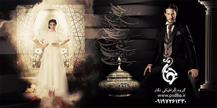 بک گراند عروس و داماد لایه باز